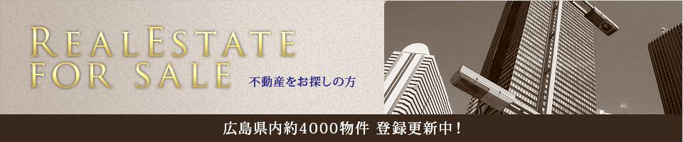 不動産をお探しの方 広島県内約4000物件 登録更新中!