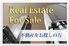 不動産売却をお考えの方 無料査定